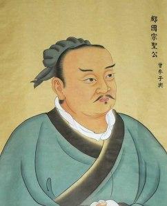 An artist's imagining of Xunxi.