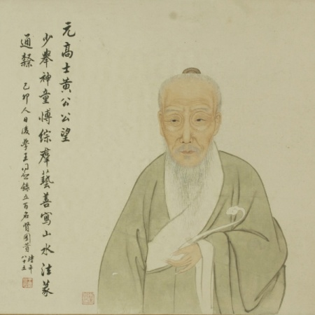 An undated portrait of Huang Gongwang by Wang Tongyu.